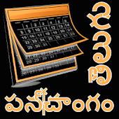 Telugu Calendar 2015-2016