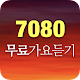 7080 무료듣기 - 7080 노래모음 나훈아, 조용필, 주현미 , 남진 등 Download on Windows
