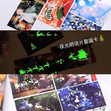 💕夜光明信片聖誕卡