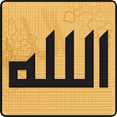 Allah Names (99) with Voice