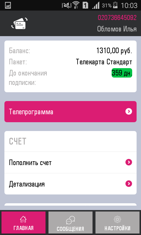 «Телекарта» Личный кабинет- screenshot