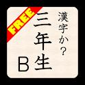 KANJI-ka?3B(Free) byNSDev icon