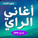 اغاني راي بدون انترنت 2021 aghani ray icon