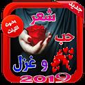 اشعار وقصائد حب وغرام بدون نت 2019 icon