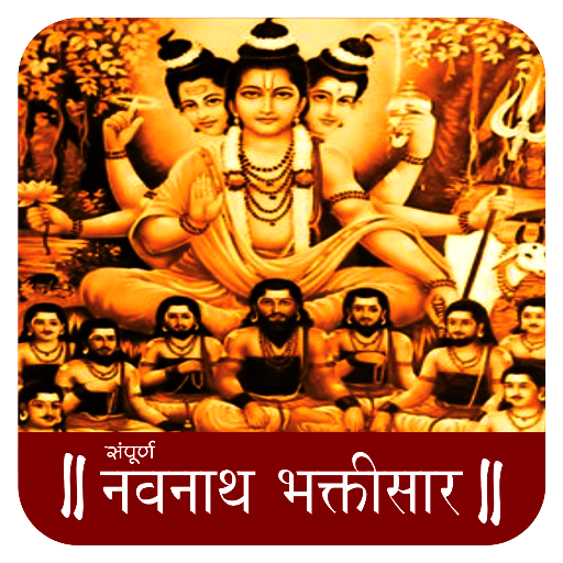 Navnath Bhaktisar Audio