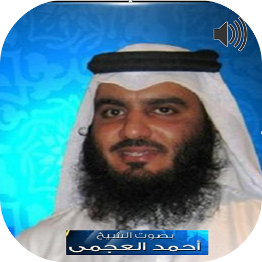 Sheikh Ahmed Al-Ajmy Full Quran mp3 1 0 Apk Download - com
