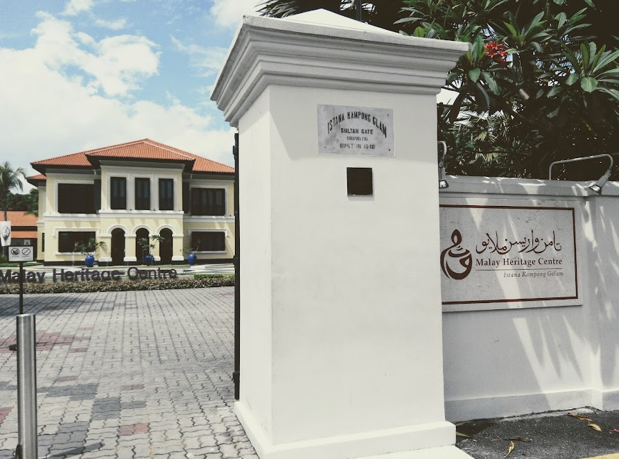 The gate to Malay Heritage Centre