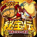 [グリパチ]秘宝伝 ~太陽を求める者達~ icon