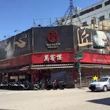 萬客樓餐館(中山店)