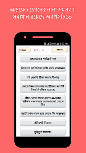 মোবাইল টিপস Android Phone Tips - náhled