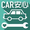 Car安心 icon