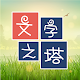 Download 文字之塔 For PC Windows and Mac
