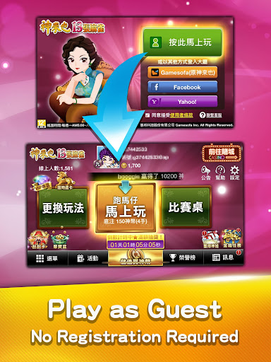 u9ebbu96c0 u795eu4f86u4e5fu9ebbu96c0 (Hong Kong Mahjong) screenshots 11