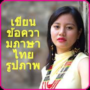 Write Thai Text On Photo