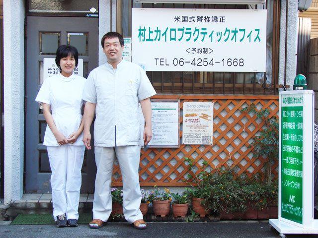 村上カイロプラクティックオフィスのイメージ写真