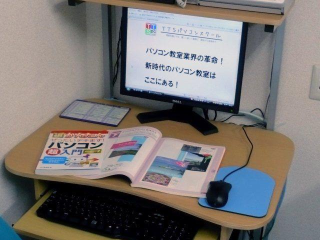 TTSパソコンスクールのイメージ写真
