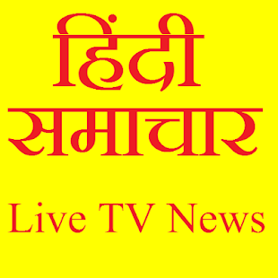 Download Hindi News - Live TV News - Latest News IN Hindi For PC Windows and Mac apk screenshot 1
