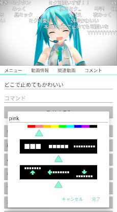 nicoid (ニコニコ動画プレイヤー)のおすすめ画像3