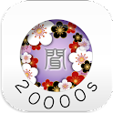 Japanese Listening! 20000s icon