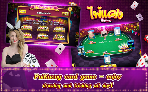 Casino Thai Hilo 9k Pokdeng Cockfighting Sexy game modavailable screenshots 7