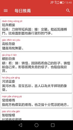 Screenshot for 成語詞典繁體專業版 in Hong Kong Play Store