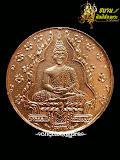 หรียญพระแก้วมรกต ทองแดงมีผิวไฟงามๆสวยๆเดิมๆ (เหรียญ5)ฉลอง150ปี กรุงรัตนโกสินทร์ปี2475+บัตรรับประกัน