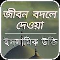 ইসলামিক উক্তি , Islamic Quotes in Bangla icon