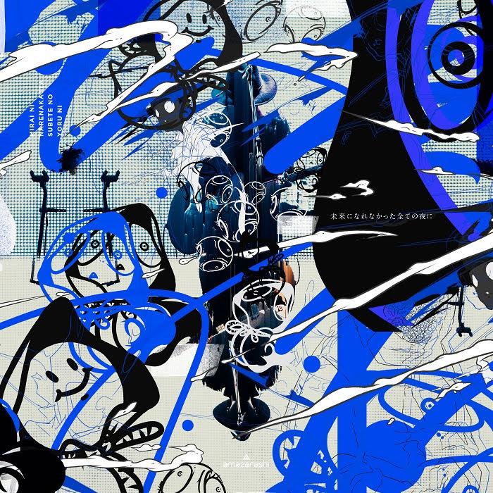 [迷迷音樂] amazarashi 〈給沒能化為未來的那一晚〉MV上線 橫濱流星主演稱:「amazarashi對我來說是不可或缺的存在」