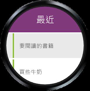 OneNote - 螢幕擷取畫面縮圖