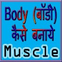 Body Muscle Kaise Bnaye icon