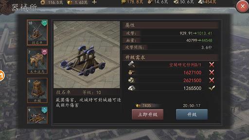 u65b0u4e09u570b u6f22u5ba4u5fa9u8208 1.0.7 screenshots 15
