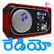Download Telugu Radio HD For PC Windows and Mac