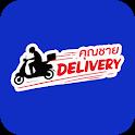 Koonchay Delivery คุณชายเดลิเวอรี่ icon