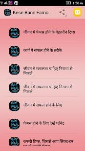 Kese Bane Famous Hindi me - náhled