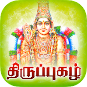 Thiruppugazh Vol1 Murugan-Free