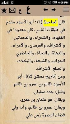 سير أعلام النبلاء - screenshot