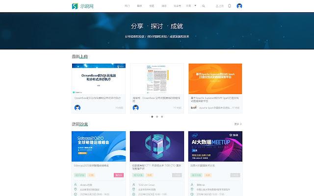 SlidestalkWebinarClient