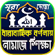 Download Namaj shikkha নামাজ শিক্ষা ~ Namaz shikkha For PC Windows and Mac