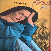 Zard Mausam (Part 2)