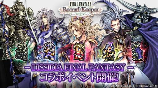 [Final Fantasy Record Keeper] โคลาโบร่วมกับ Dissidia Final Fantasy!
