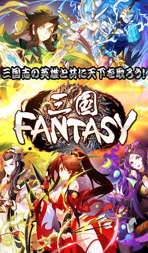 三国FANTASY 〜RPG x AR〜