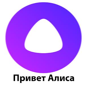 Алиса голосовой помошник. Команды на русском for PC