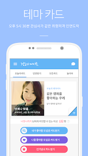 Noondate 정오의 데이트 screenshot 01