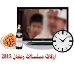 اوقات مسلسلات رمضان 2015 Icon
