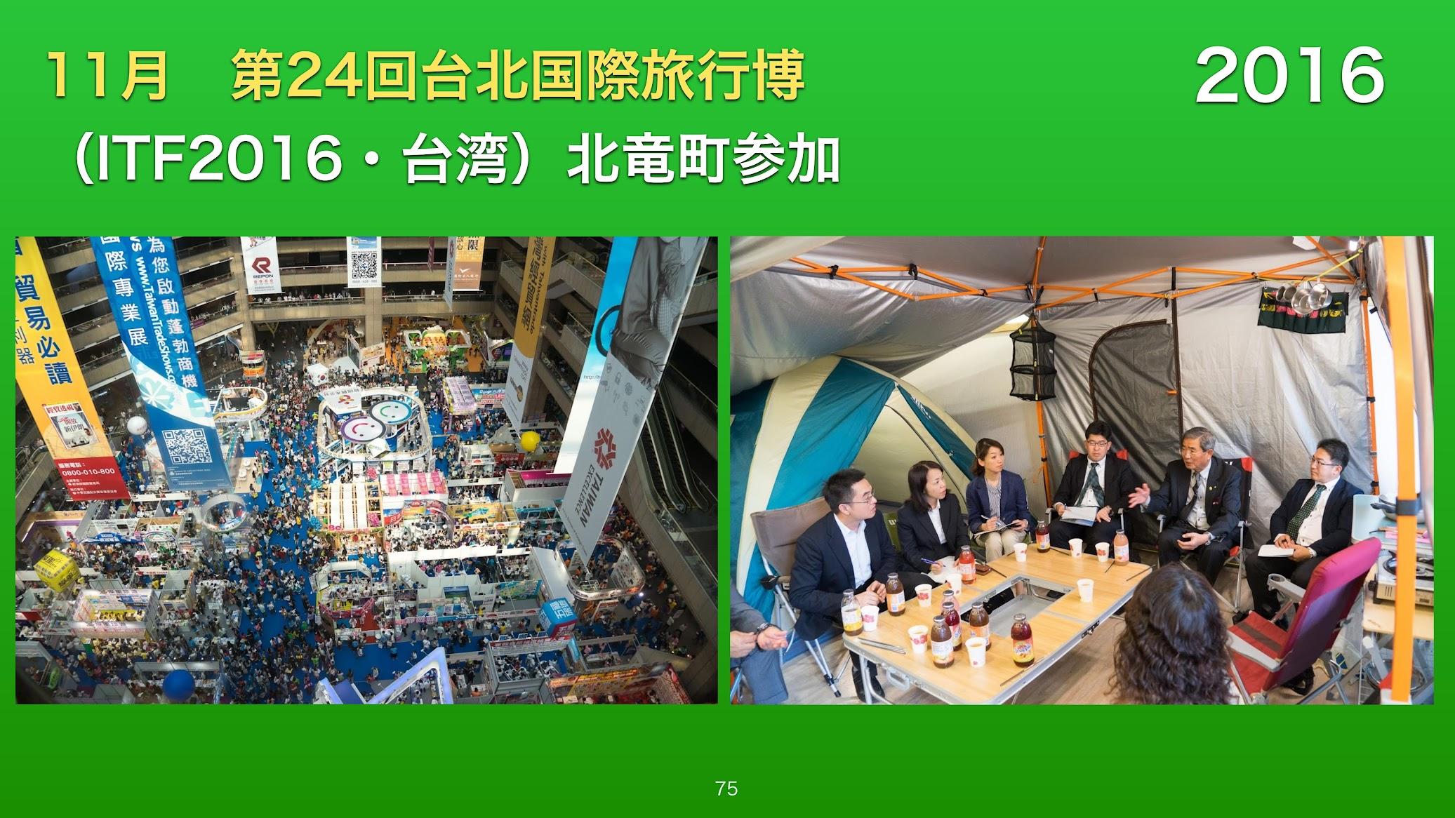 11月:第24回台北国際旅行博(ITF2016・台湾)北竜町参加