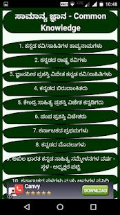 Kannada GK 2017 - náhled
