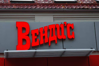 Photo: Vendi's - Moscow, Russia