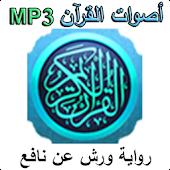 Warsh - أصوات القرآن ورش MP3
