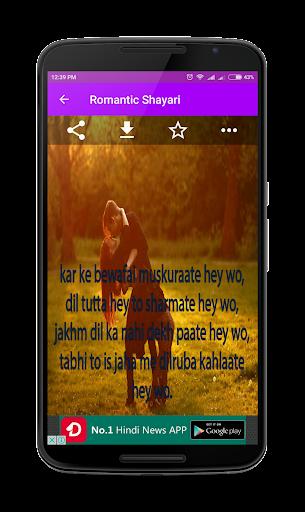 娛樂必備免費app推薦|Shayari With Photo線上免付費app下載|3C達人阿輝的APP