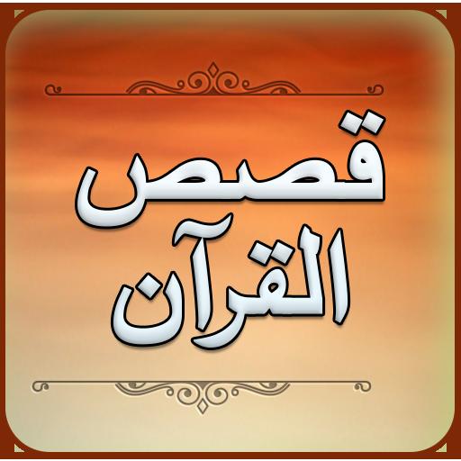 コーランの物語 教育 App LOGO-硬是要APP